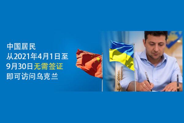中国居民从2021年4月1日至9月30日无需签证即可访问乌克兰